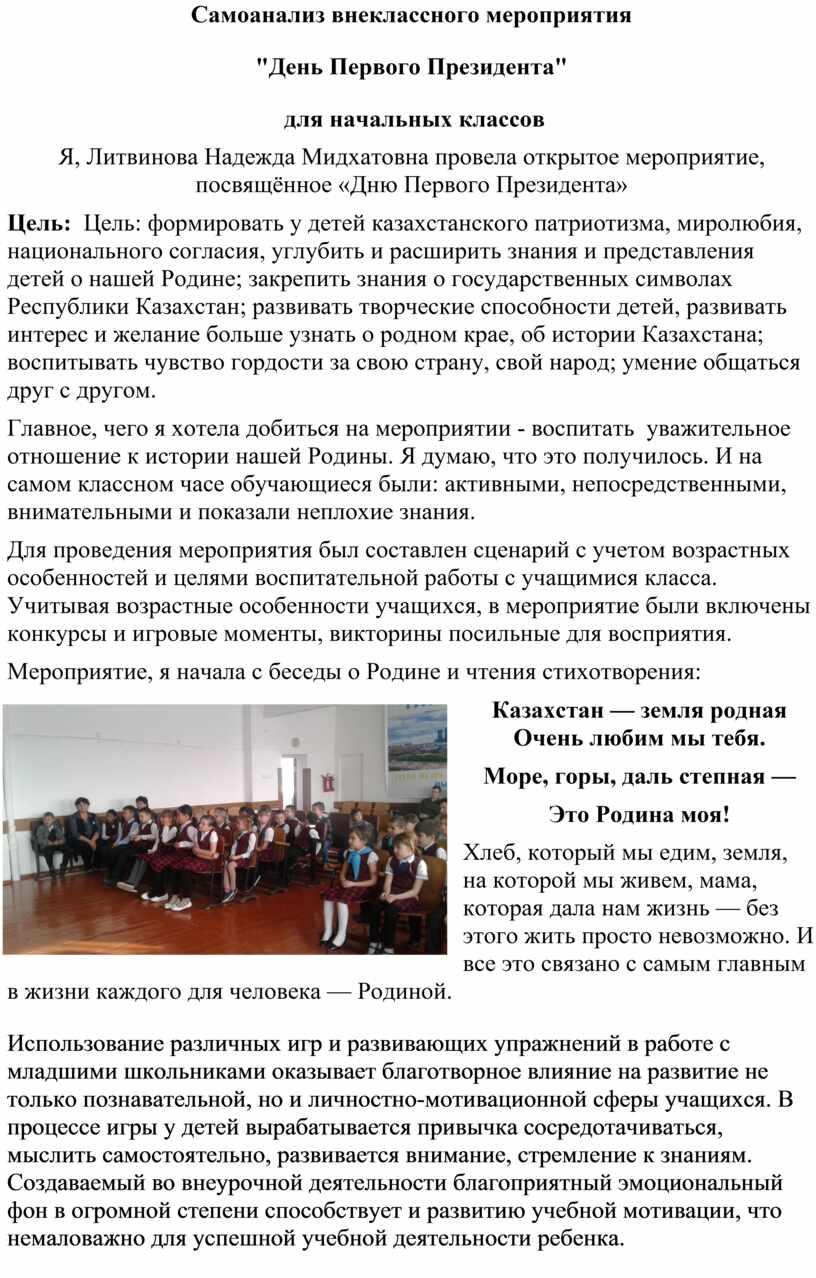 """Самоанализ внеклассного мероприятия """"День"""