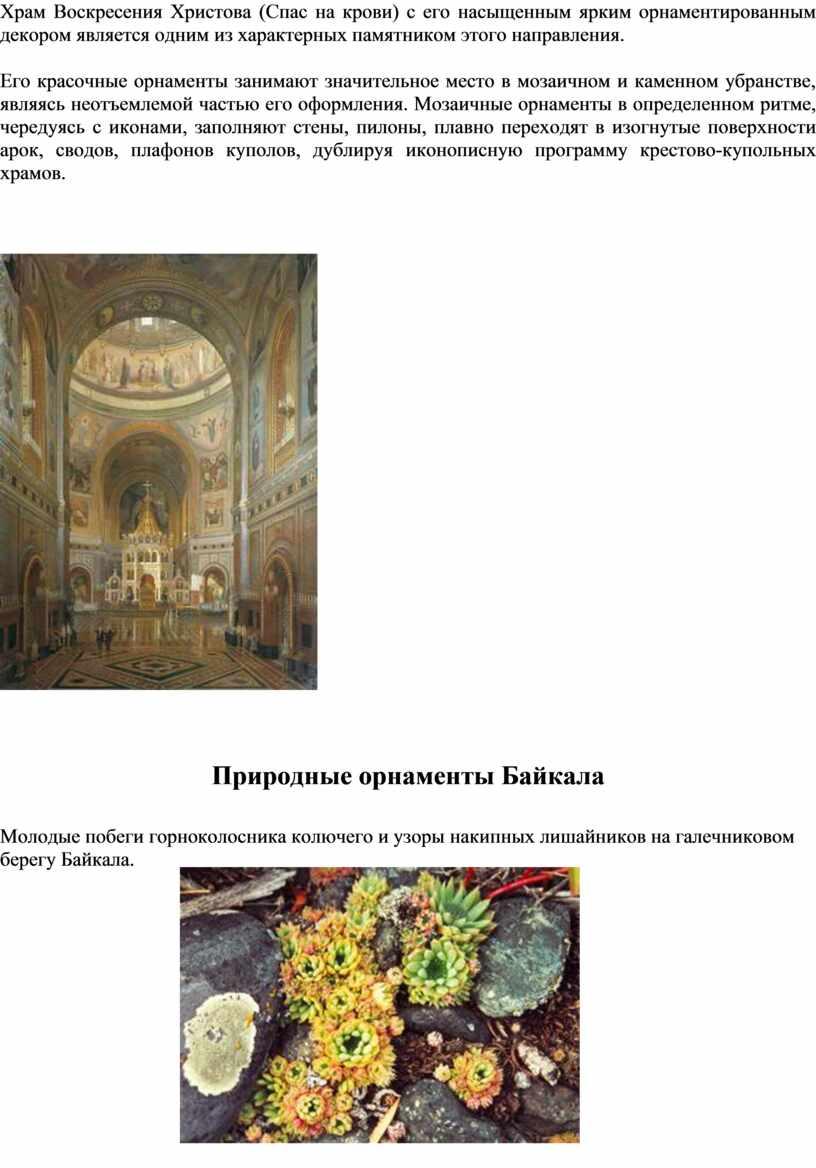 Храм Воскресения Христова (Спас на крови) с его насыщенным ярким орнаментированным декором является одним из характерных памятником этого направления