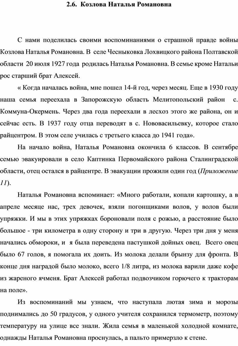 Козлова Наталья Романовна