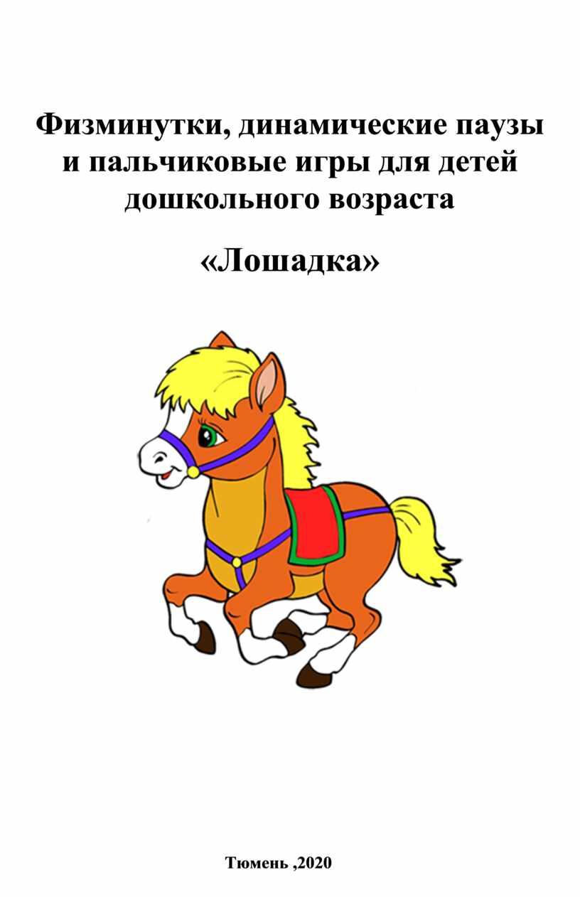 Физминутки, динамические паузы и пальчиковые игры для детей дошкольного возраста «Лошадка»