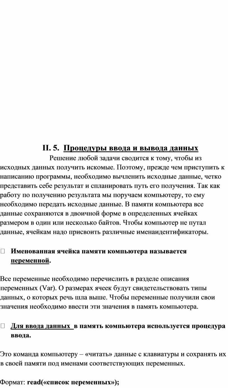 II. 5. Процедуры ввода и вывода данных