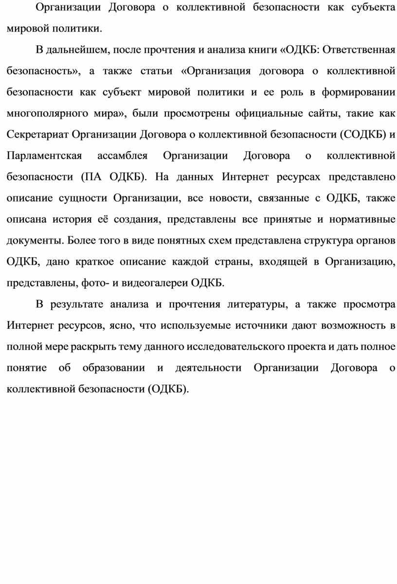 Организации Договора о коллективной безопасности как субъекта мировой политики