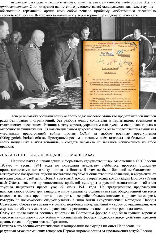 С точки зрения нацистского руководства всё складывалось как нельзя лучше – обеспечение германской армии само собой решало проблему «избыточного населения» европейской