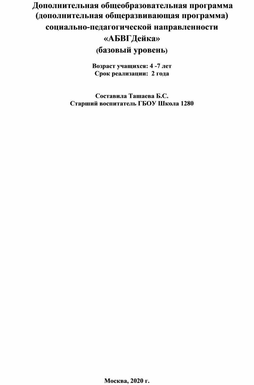 Дополнительная общеобразовательная программа (дополнительная общеразвивающая программа) социально-педагогической направленности «АБВГДейка» ( базовый уровень )