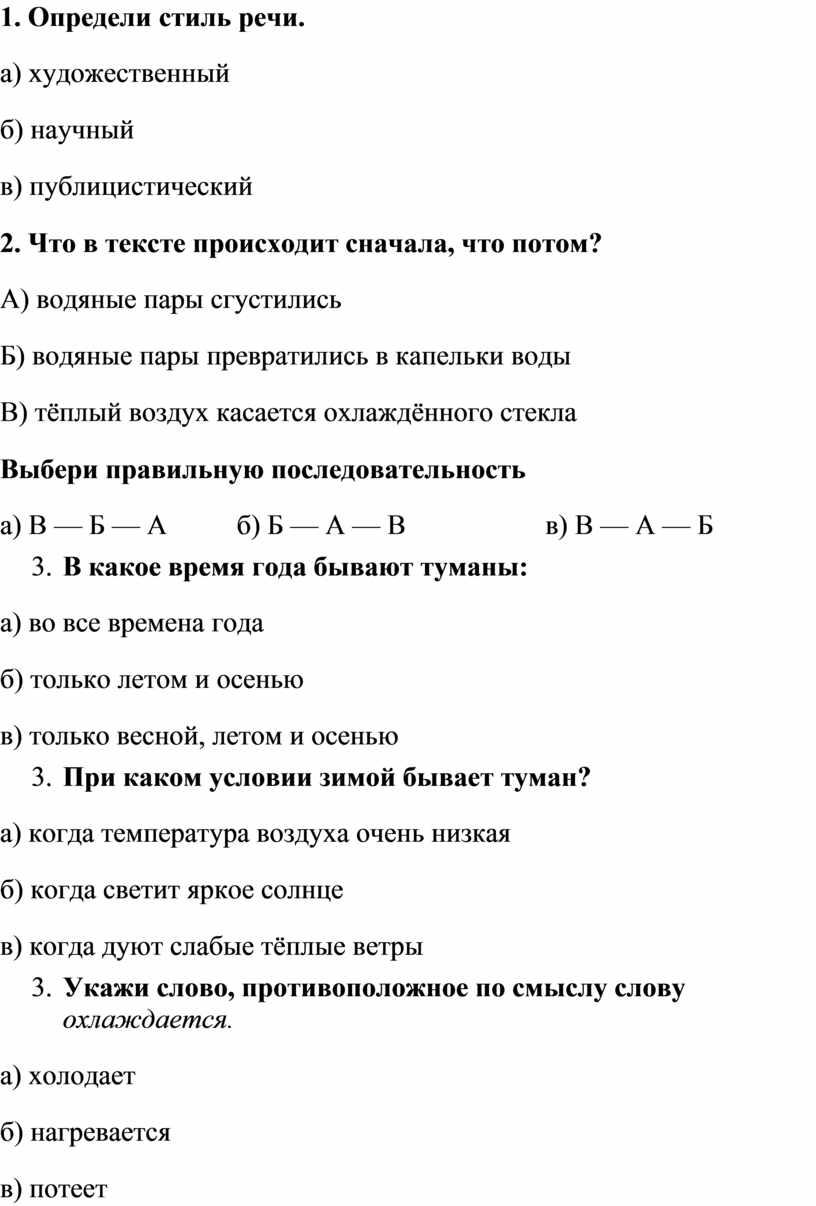 Определи стиль речи. а) художественный б) научный в) публицистический 2