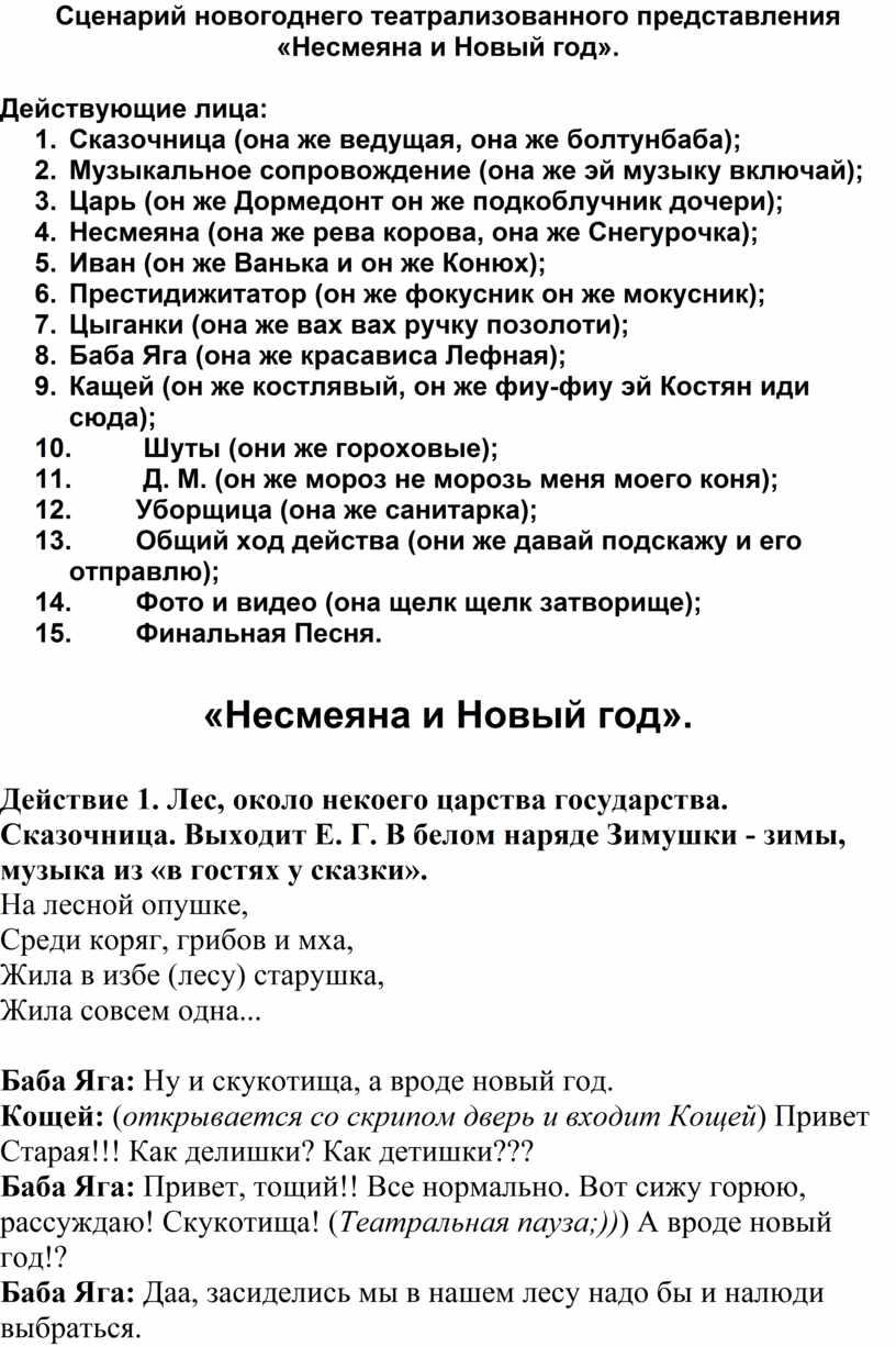 Сценарий новогоднего театрализованного представления «Несмеяна и
