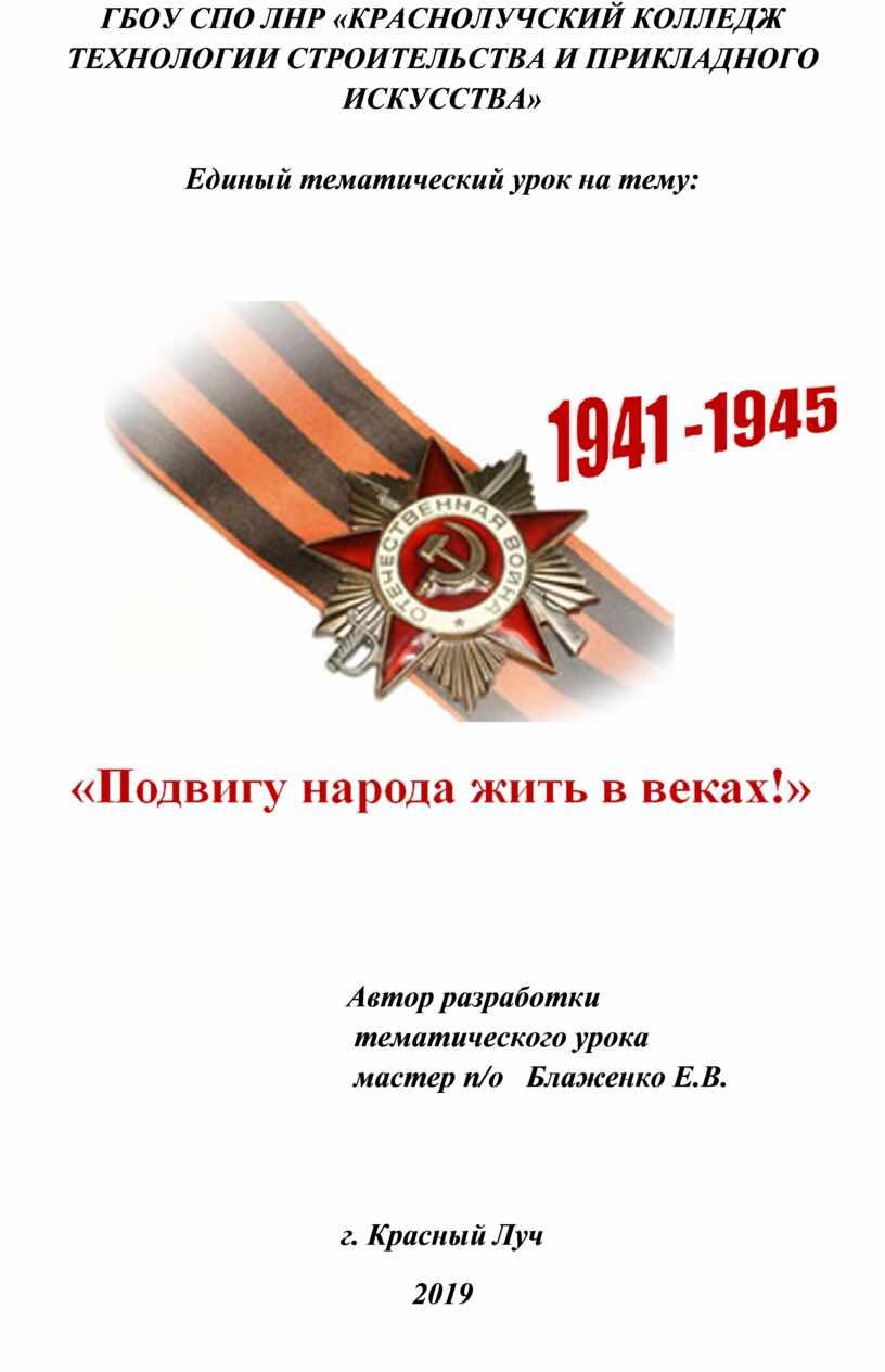 ГБОУ СПО ЛНР «КРАСНОЛУЧСКИЙ КОЛЛЕДЖ