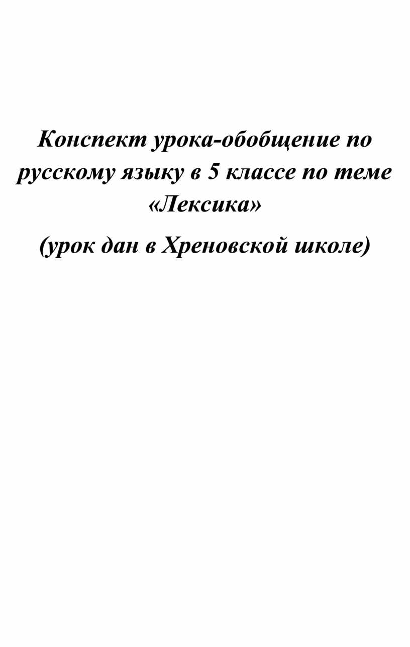 Конспект урока-обобщение по русскому языку в 5 классе по теме «Лексика» (урок дан в