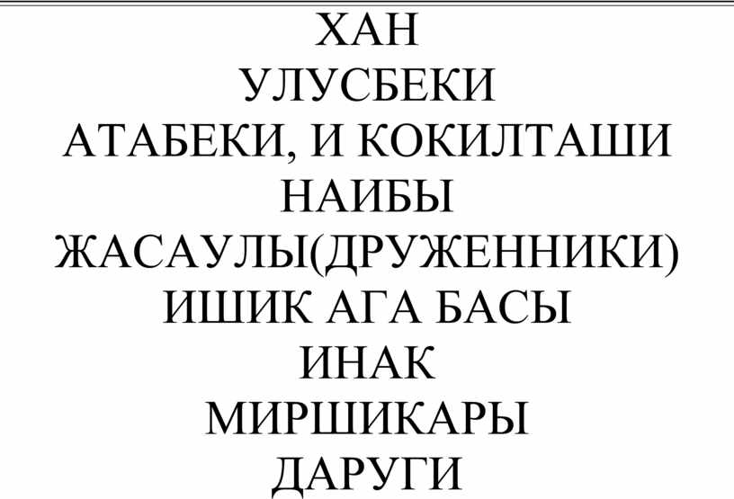 ХАН УЛУСБЕКИ АТАБЕКИ, И КОКИЛТАШИ