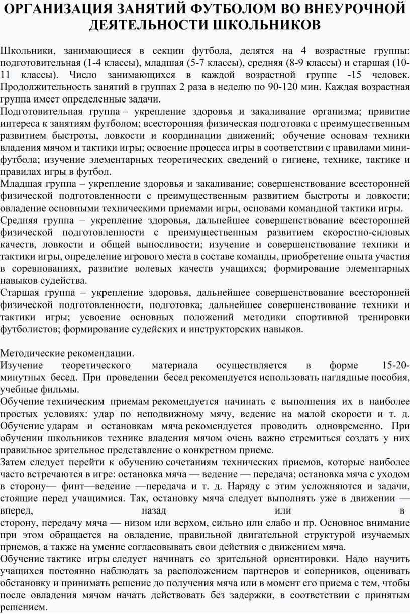 ОРГАНИЗАЦИЯ ЗАНЯТИЙ ФУТБОЛОМ ВО
