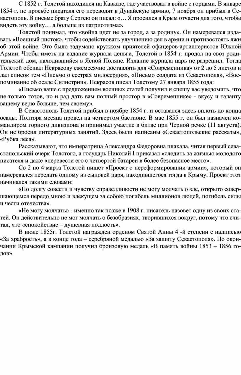 С 1852 г. Толстой находился на