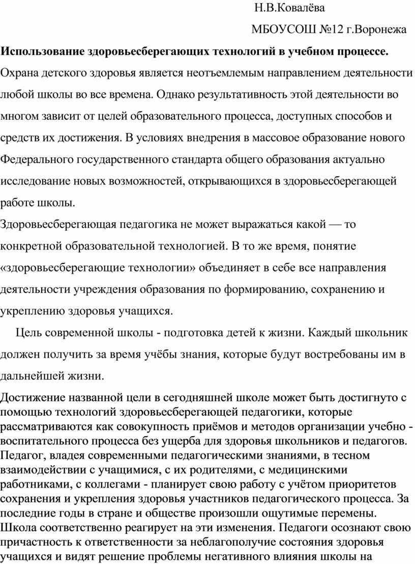 Н.В.Ковалёва