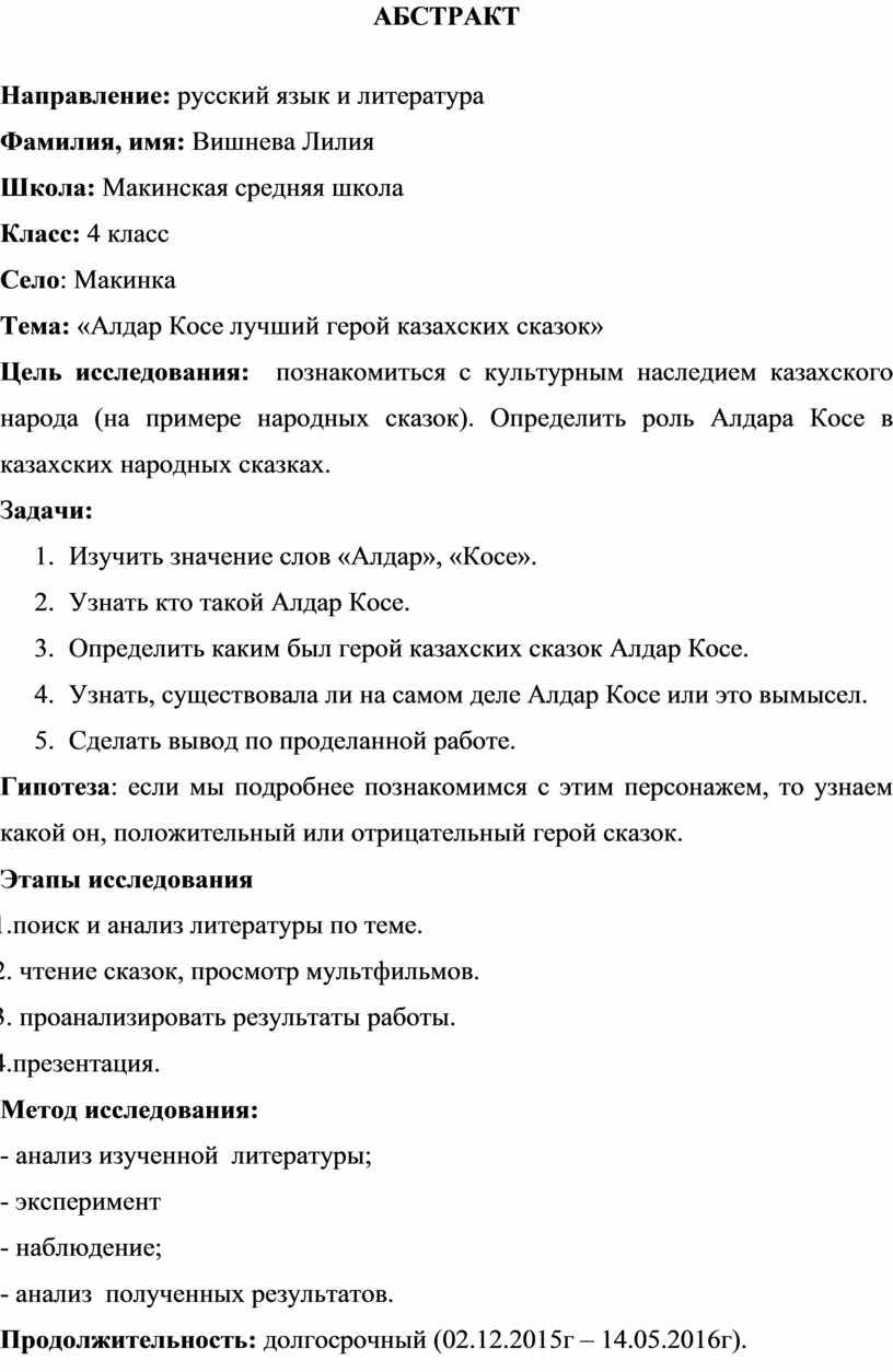 АБСТРАКТ Направление: русский язык и литература