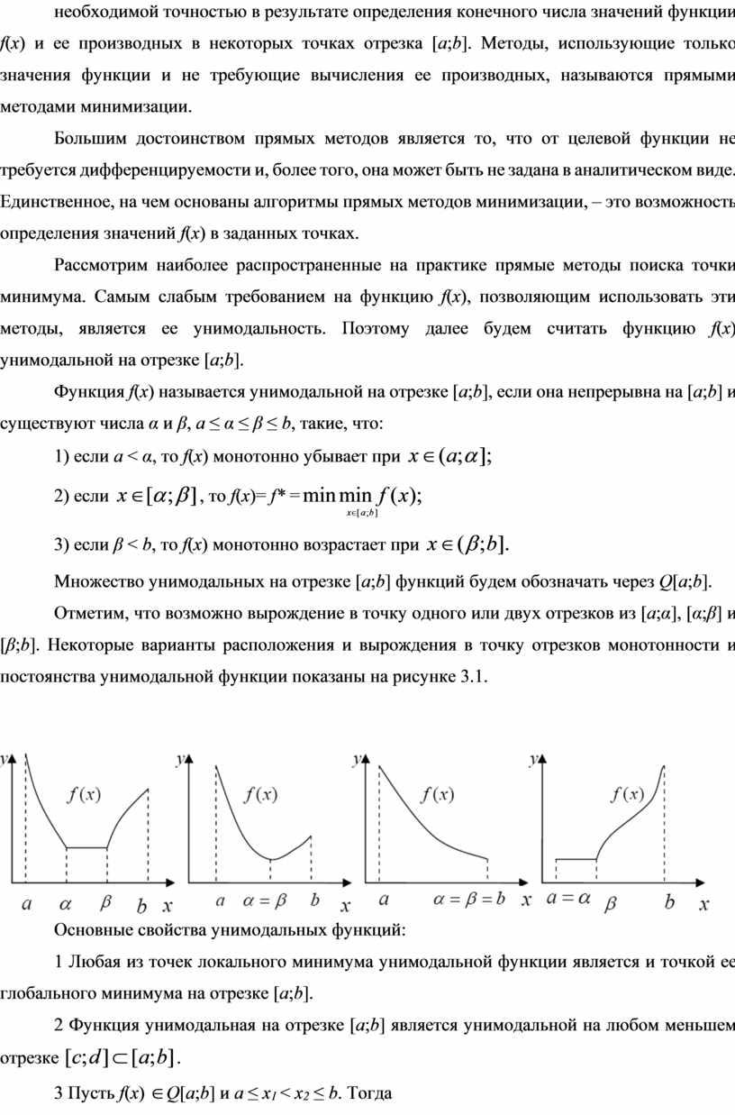 Методы, использующие только значения функции и не требующие вычисления ее производных, называются прямыми методами минимизации