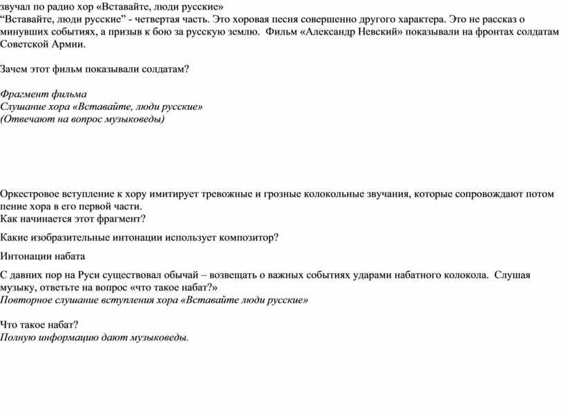 """Вставайте, люди русские» """"Вставайте, люди русские"""" - четвертая часть"""