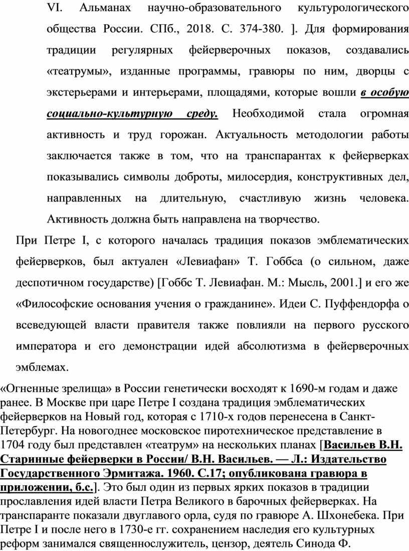 VI . Альманах научно-образовательного культурологического общества