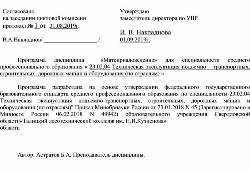 Согласовано на заседании цикловой комиссии протокол № 1 от 31