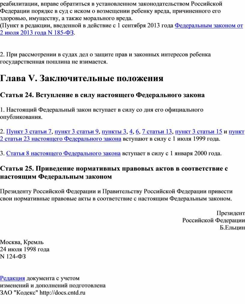 Российской Федерации порядке в суд с иском о возмещении ребенку вреда, причиненного его здоровью, имуществу, а также морального вреда