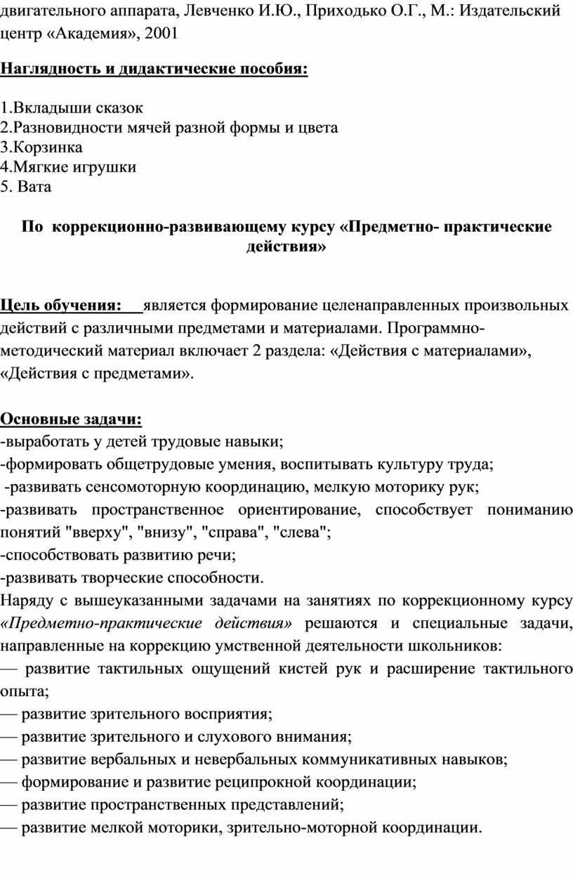 Левченко И.Ю., Приходько О.Г.,