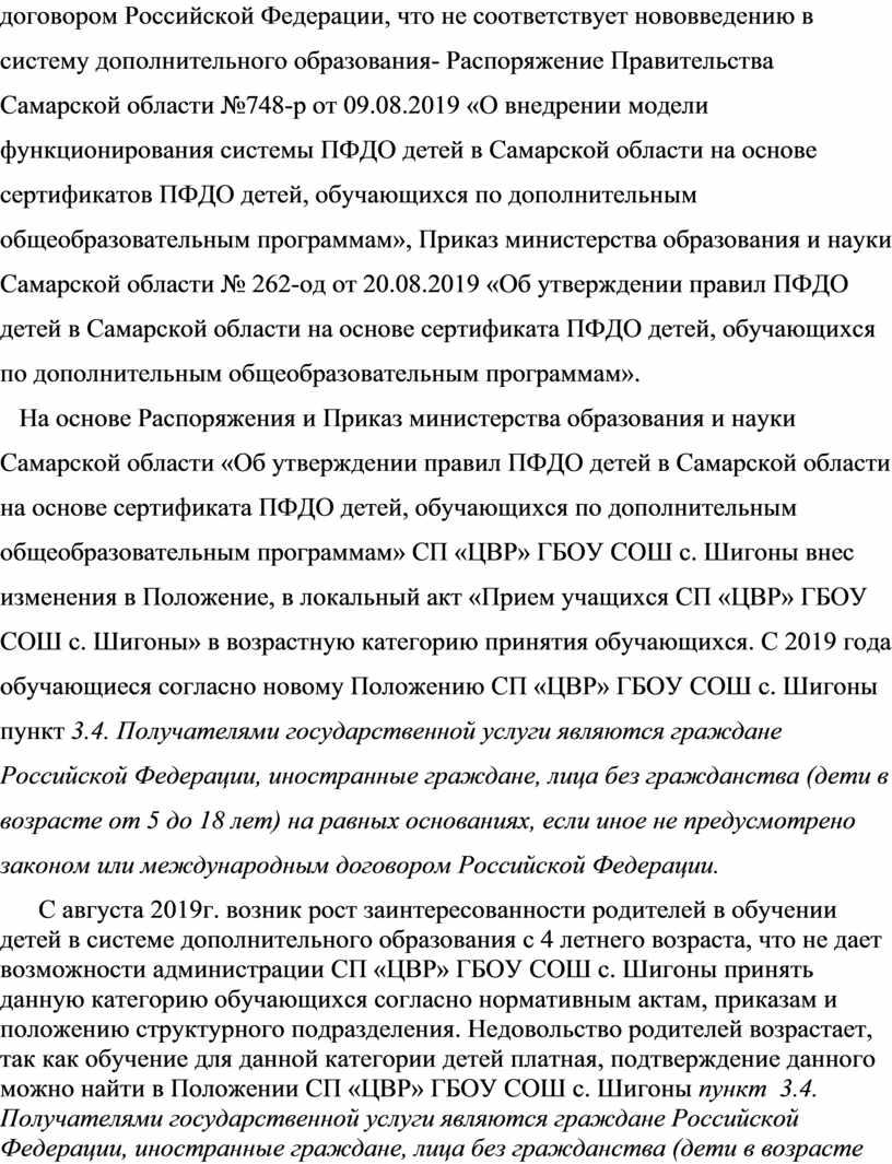 Российской Федерации, что не соответствует нововведению в систему дополнительного образования-