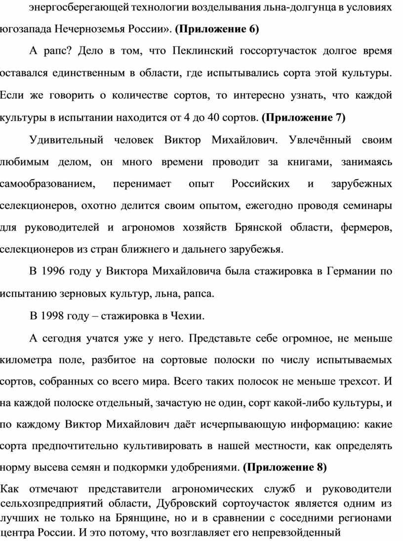 Нечерноземья России». (Приложение 6)