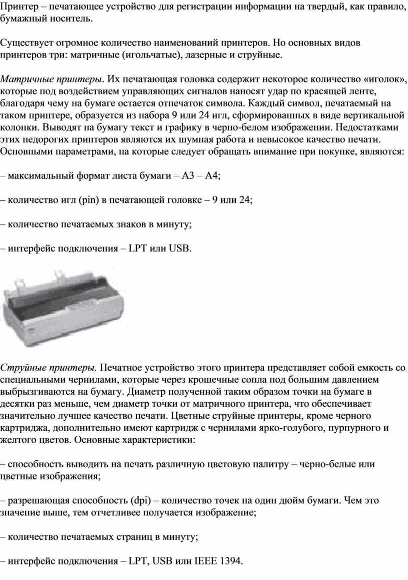 Принтер – печатающее устройство для регистрации информации на твердый, как правило, бумажный носитель