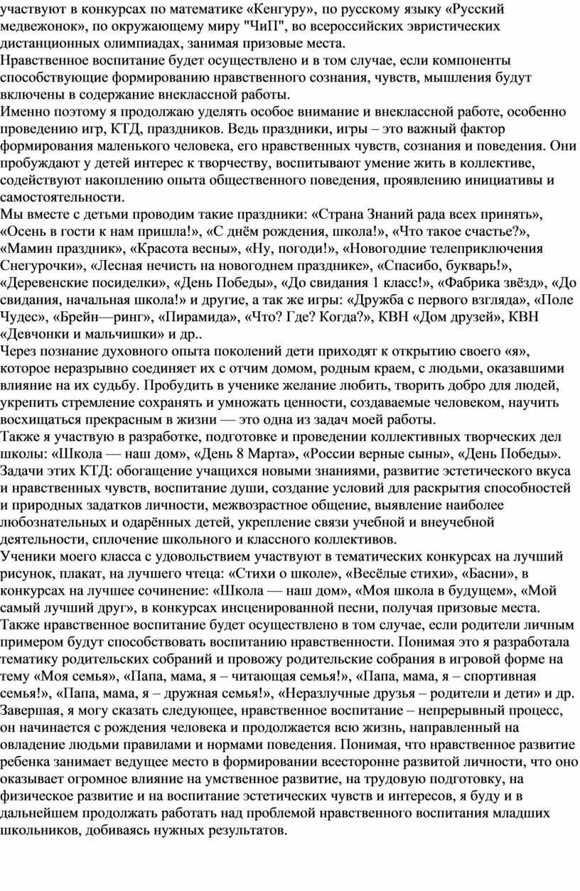 """Кенгуру», по русскому языку «Русский медвежонок», по окружающему миру """"ЧиП"""", во всероссийских эвристических дистанционных олимпиадах, занимая призовые места"""