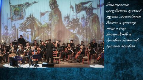 Презентация к уроку музыки в 7 классе по теме: «ГЕРОИЧЕСКАЯ ТЕМА В РУССКОЙ МУЗЫКЕ» (учебник Г.П. Сергеевой, Е.Д. Критской)
