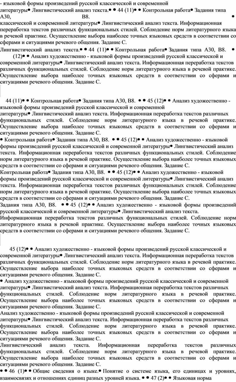 Лингвистический анализ текста. 44 (11)Контрольная работаЗадания типа