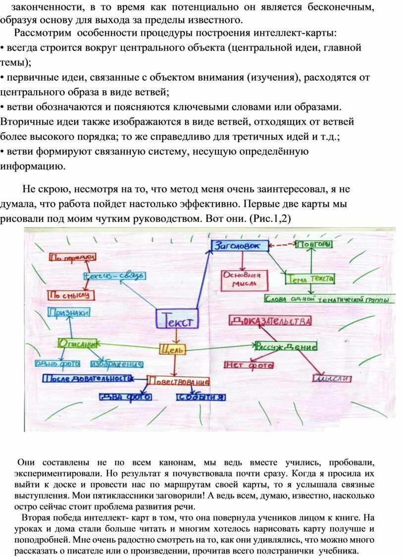 Рассмотрим особенности процедуры построения интеллект-карты: • всегда строится вокруг центрального объекта (центральной идеи, главной темы); • первичные идеи, связанные с объектом внимания (изучения), расходятся от…