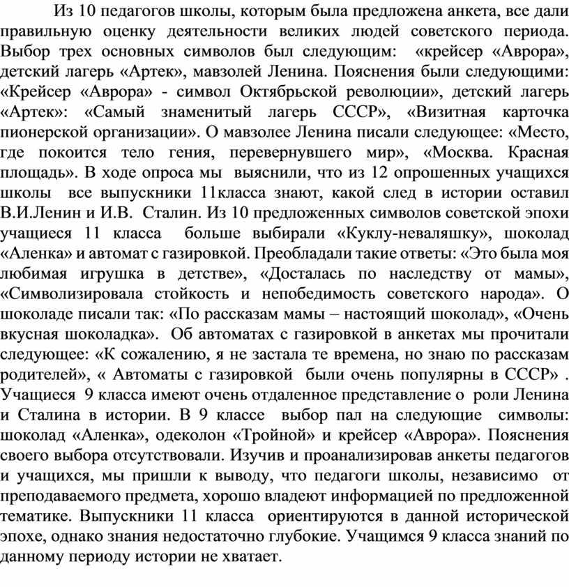 Из 10 педагогов школы, которым была предложена анкета, все дали правильную оценку деятельности великих людей советского периода