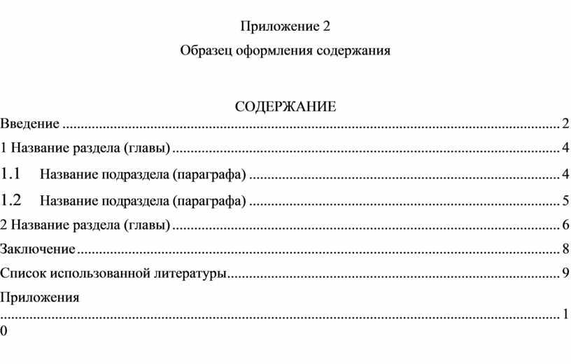 Приложение 2 Образец оформления содержания