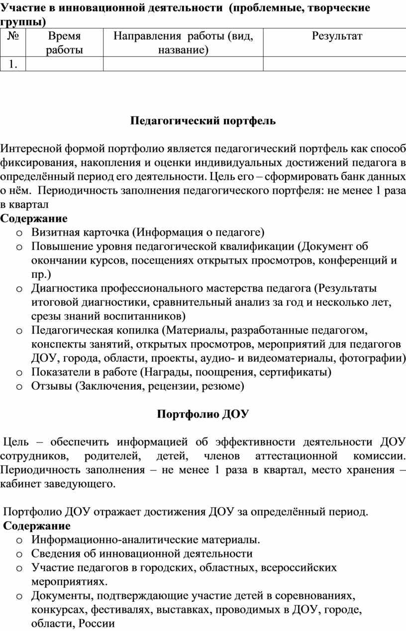 Участие в инновационной деятельности (проблемные, творческие группы) №