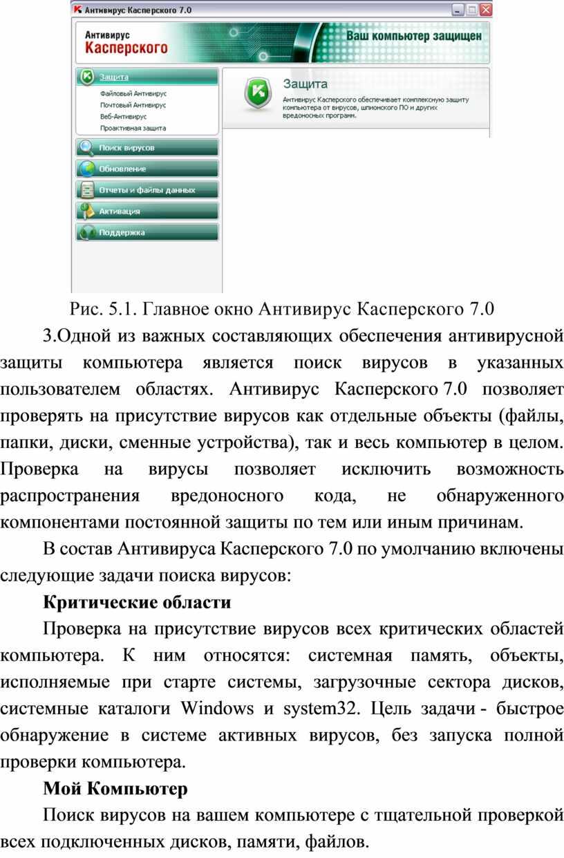 Рис. 5.1. Главное окно Антивирус