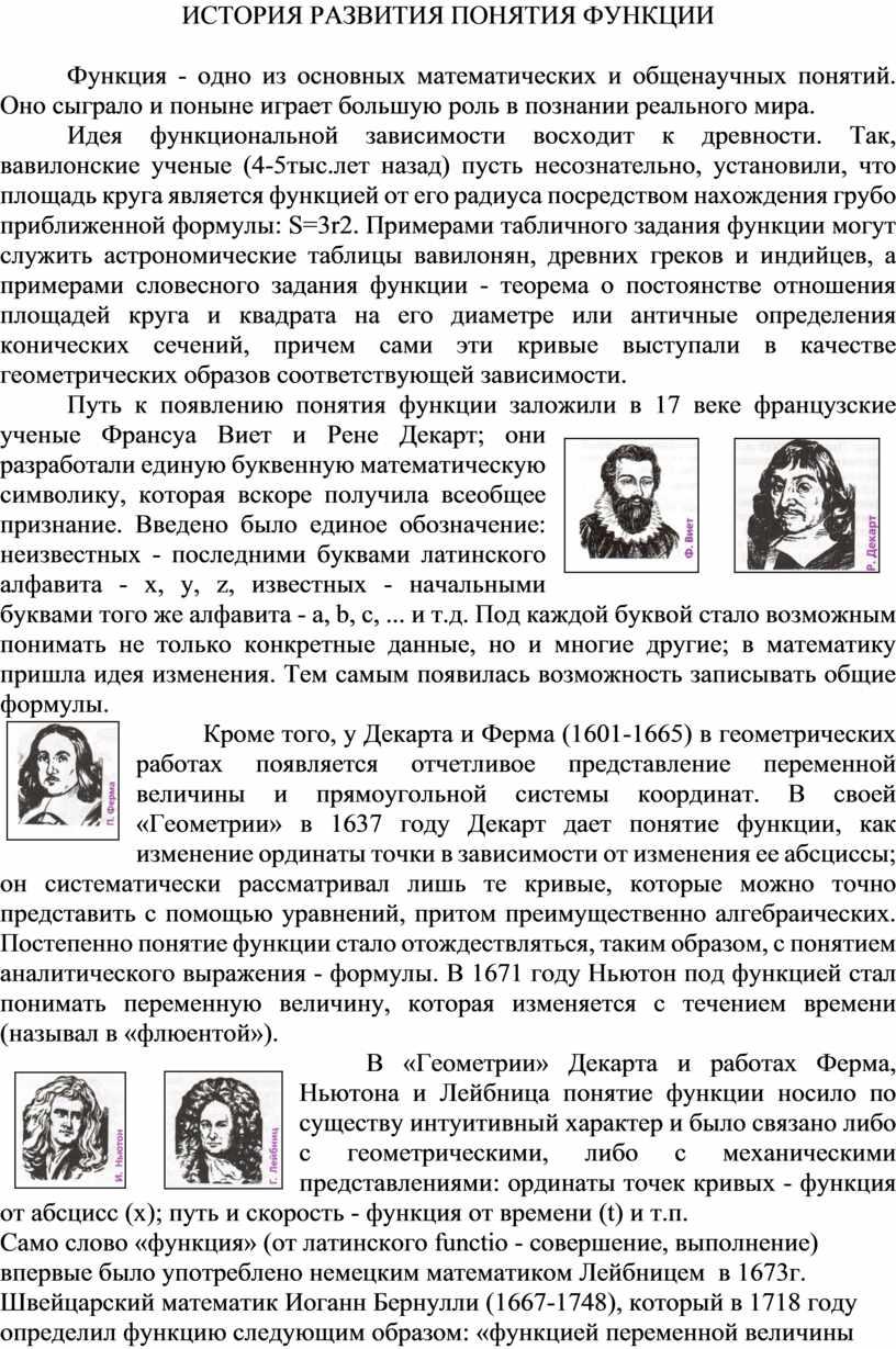 ИСТОРИЯ РАЗВИТИЯ ПОНЯТИЯ ФУНКЦИИ