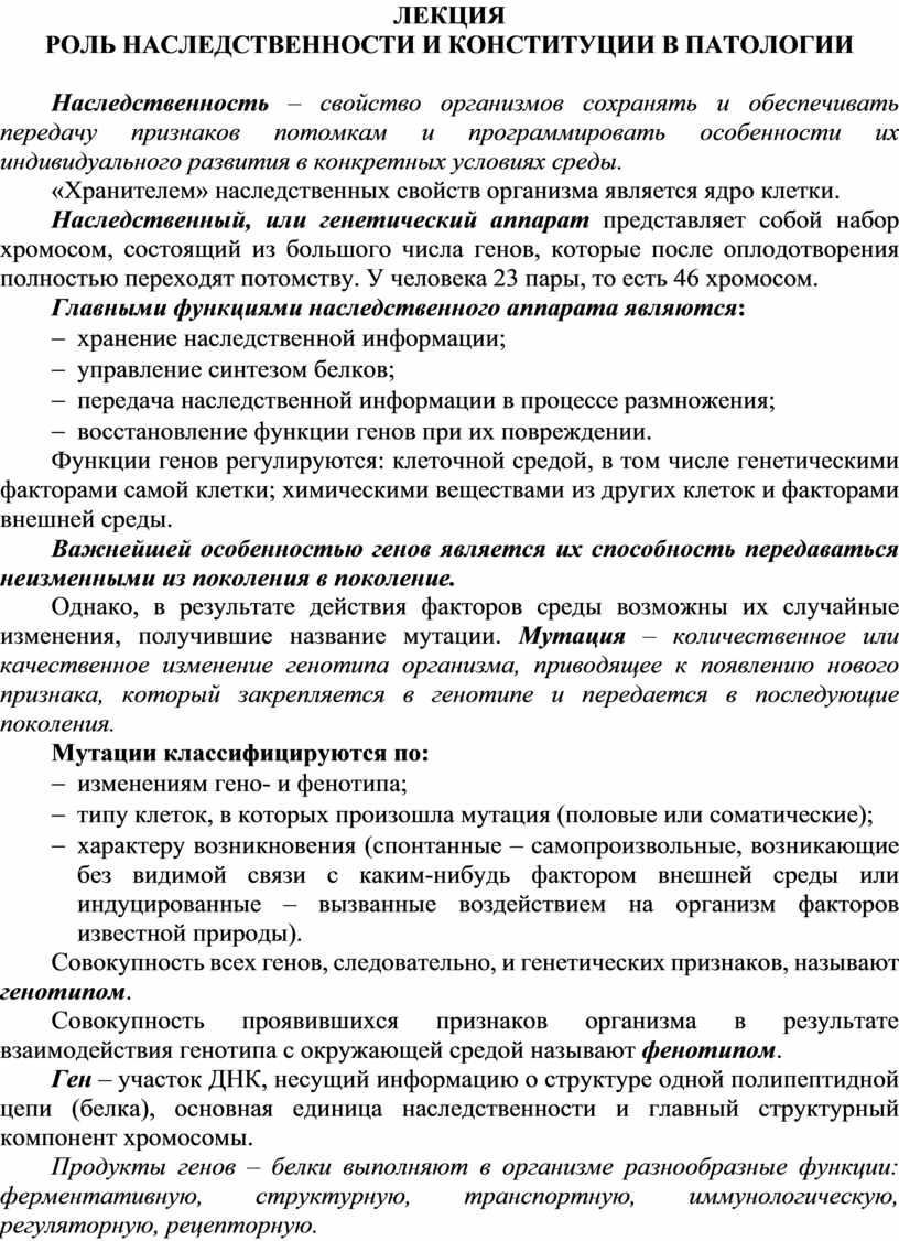 ЛЕКЦИЯ роль наследственности и конституции в патологии