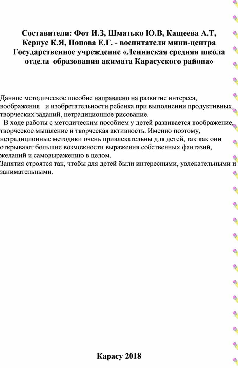 Составители: Фот И.З, Шматько