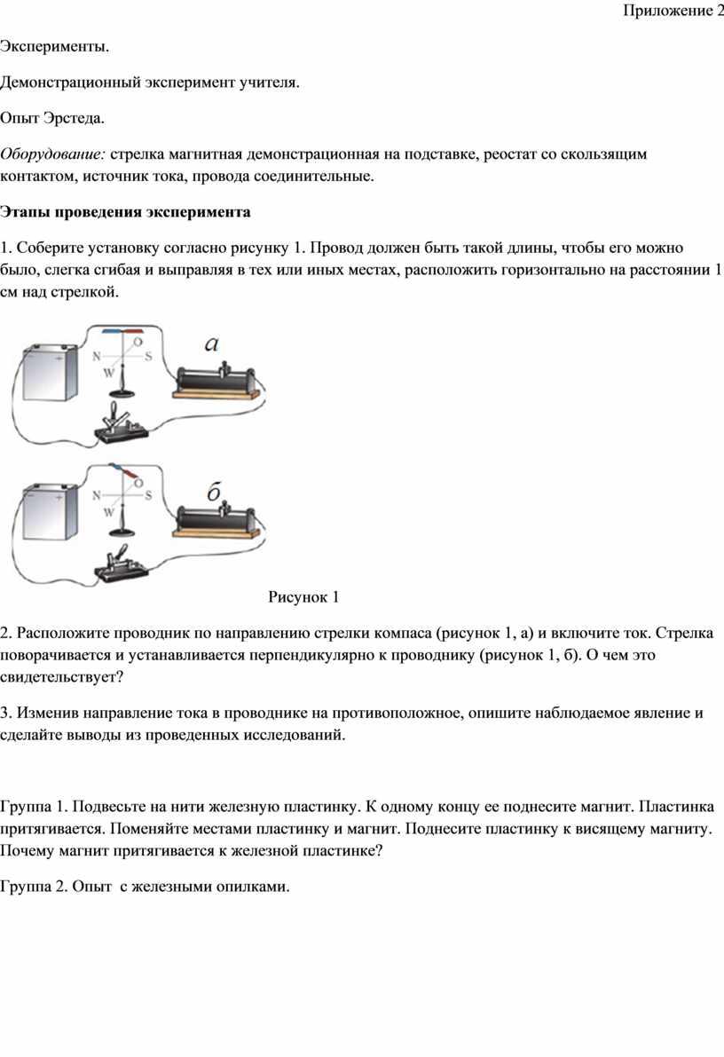 Приложение 2 Эксперименты.