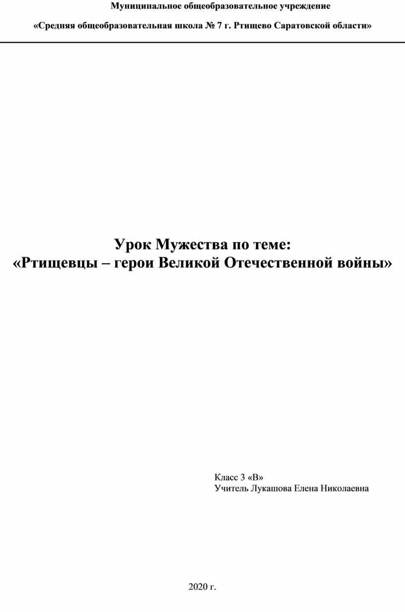 Муниципальное общеобразовательное учреждение «Средняя общеобразовательная школа № 7 г