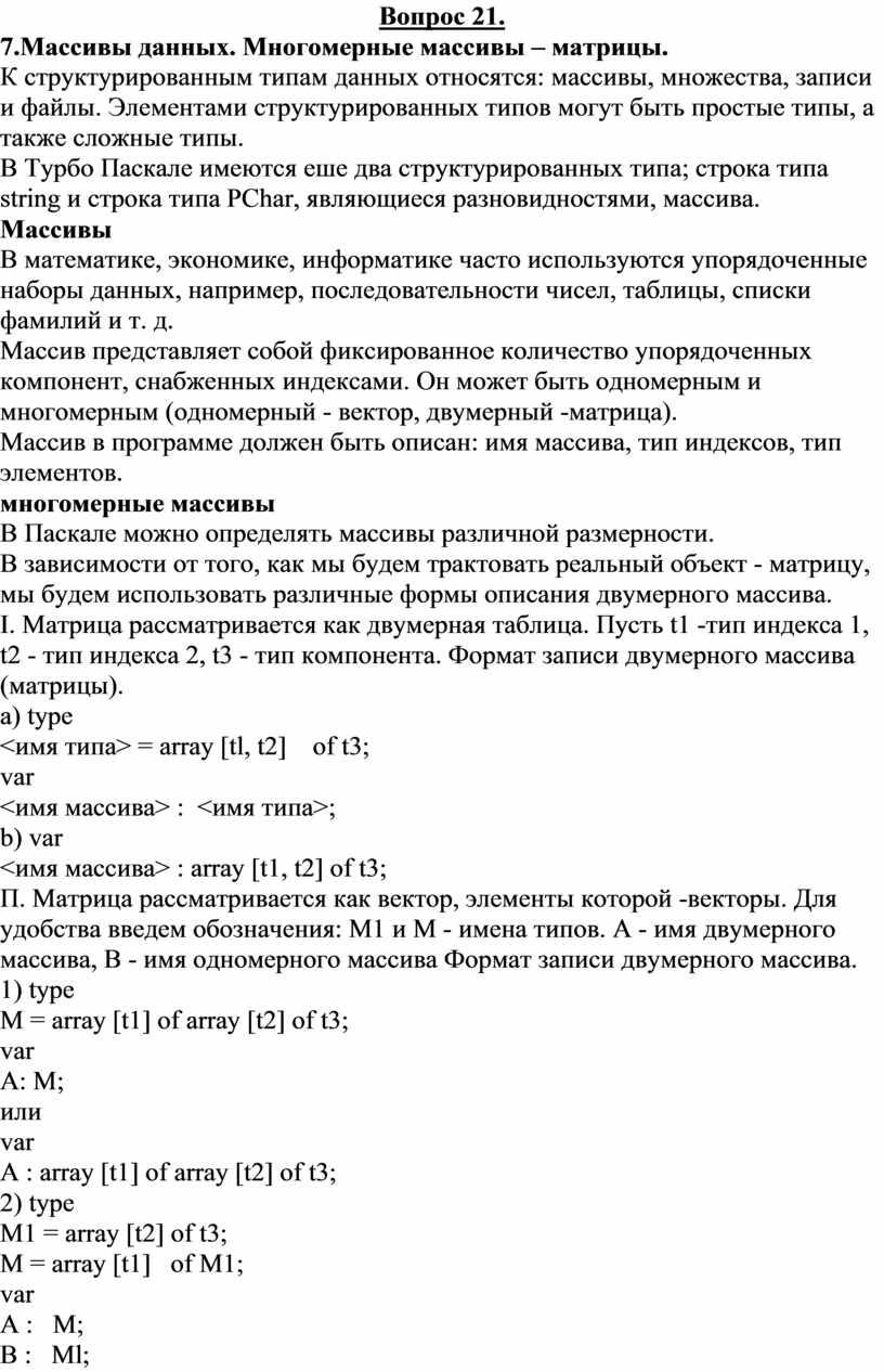 Вопрос 21. 7.Массивы данных