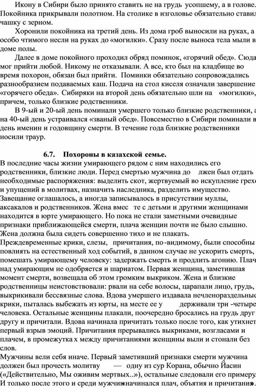 Икону в Сибири было принято ставить не на грудь усопшему, а в голове