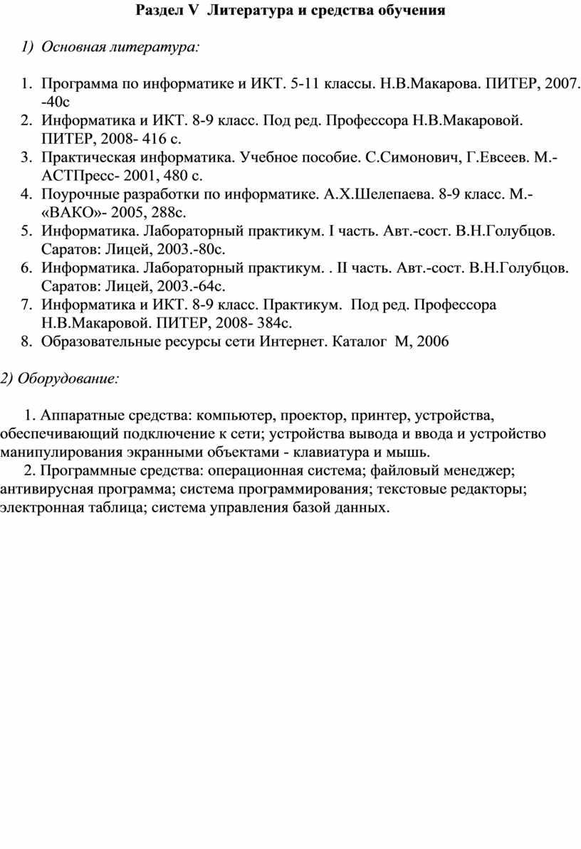 Раздел V Литература и средства обучения 1)