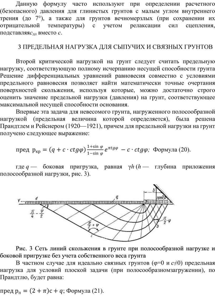 Данную формулу часто используют при определении расчетного (безопасного) давления для глинистых грунтов с малым углом внутреннего трения (до 7°), а также для грунтов вечномерзлых (при…