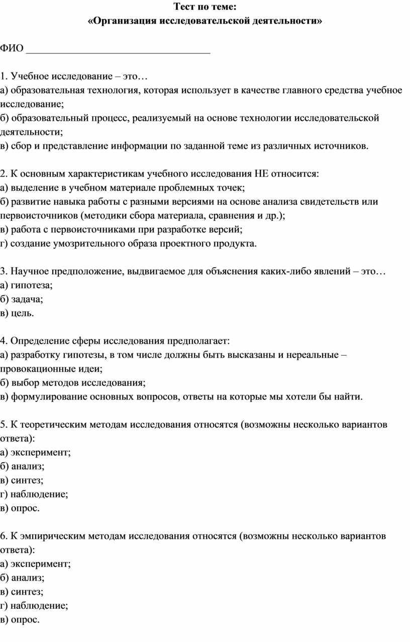 Тест по теме: «Организация исследовательской деятельности»
