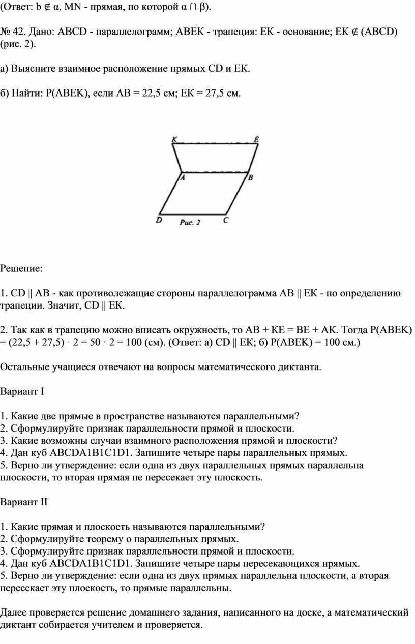 Ответ: b ∉ α, MN - прямая, по которой α ∩ β)