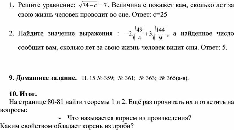 Решите уравнение: . Величина с покажет вам, сколько лет за свою жизнь человек проводит во сне
