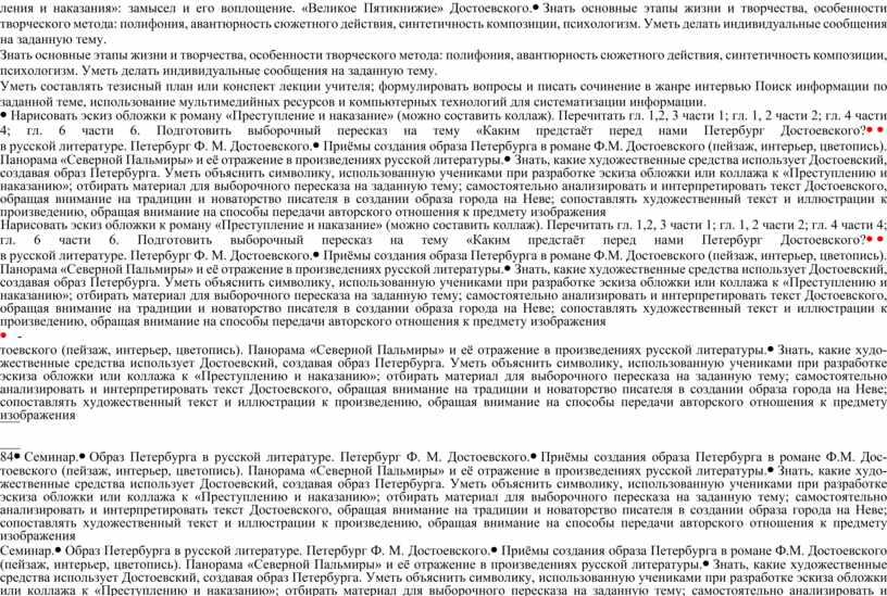 Великое Пятикнижие» Достоевского