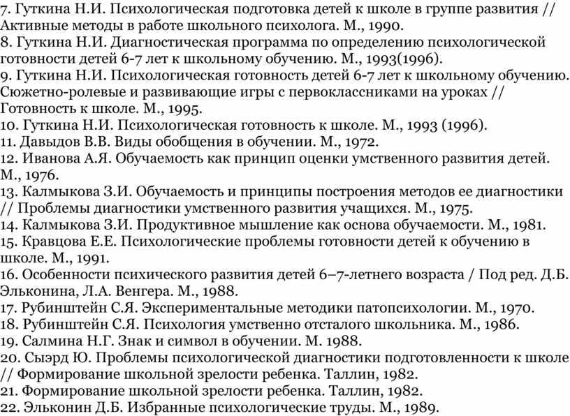 Гуткина Н.И. Психологическая подготовка детей к школе в группе развития //