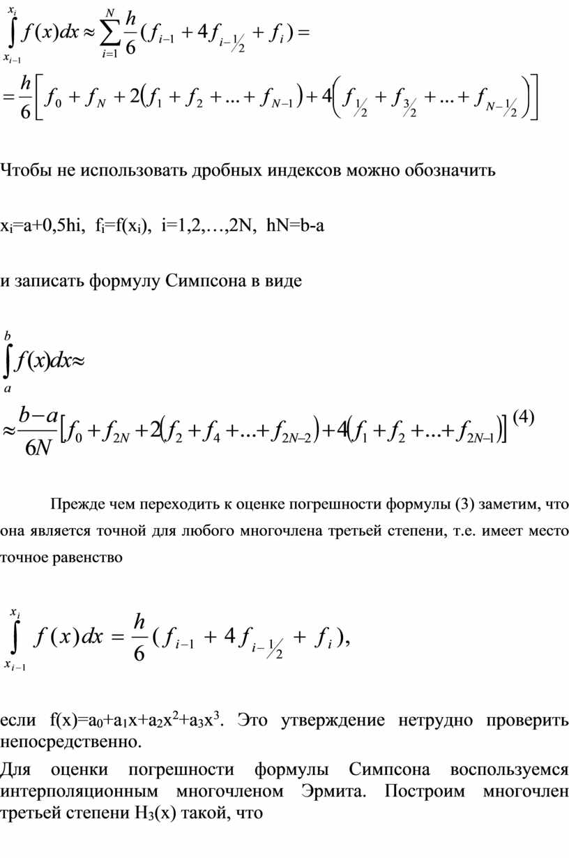 Чтобы не использовать дробных индексов можно обозначить x i =a+0,5hi, f i =f(x i ), i=1,2,…,2N, hN=b-a и записать формулу