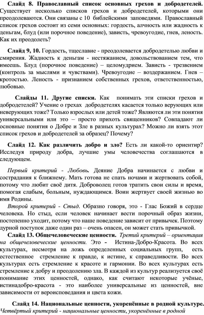 Слайд 8. Православный список основных грехов и добродетелей